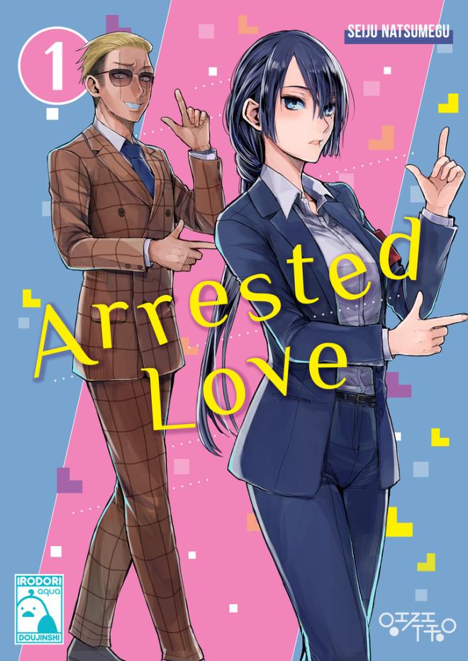 The cover of Seiju Natsumegu's doujinshi, Arrested Love Part 1.